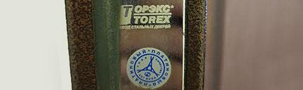 Замена замка в двери Торекс (Torex)